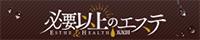 東京都 品川区 風俗エステ エステdeシンデレラ 五反田